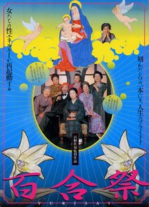 Lily_Festival_(film)