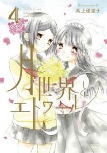 Tsukitosekai4-275x393